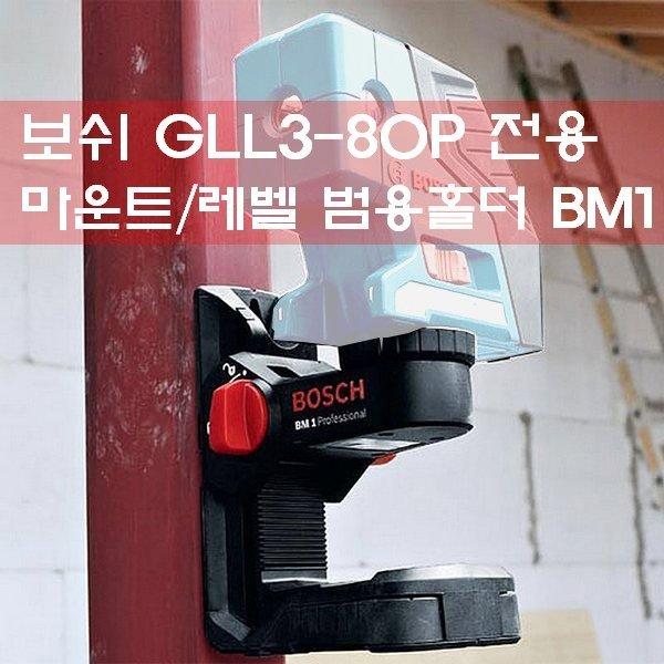 보쉬 레이저 GLL3-80P 전용 마운트/레벨 범용홀더 BM1