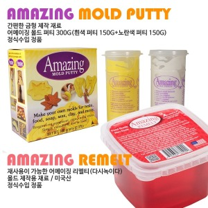 어메이징몰드퍼티 300G /어메이징리멜트/재사용/금형