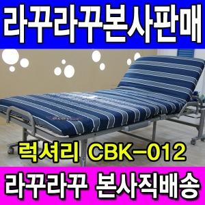 라꾸라꾸 접이식침대 12탄 럭셔리 이동식침대 CBK-012
