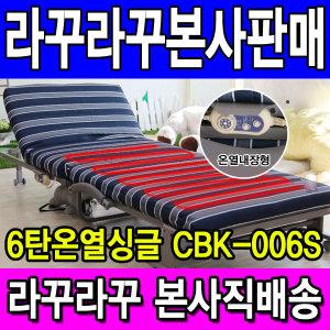 라꾸라꾸 접이식침대 6탄 온열내장 싱글 CBK-006S