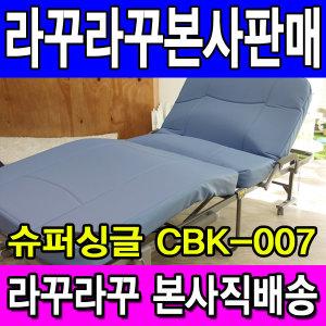 라꾸라꾸침대 7슈퍼싱글 CBK-007  접이식침대