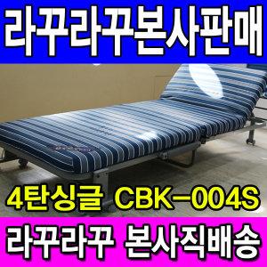 라꾸라꾸침대 4싱글  CBK-004S  라꾸라꾸 접이식침대