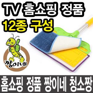 짱이네 청소짱 12종/고급형/만능싹슬이/밀대/물걸레