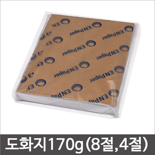 흰도화지 20장(170g)8절/두꺼운 도화지/색상지
