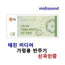태진 TKR-365/355HK 가정용반주기 노래방 신곡 인증