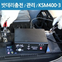 KSM400-3 PLUS/�嵥�������/12V 24V/���� ķ�� ����