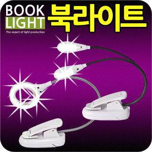 LED 휴대용 학습용 북라이트 북스탠드 독서등