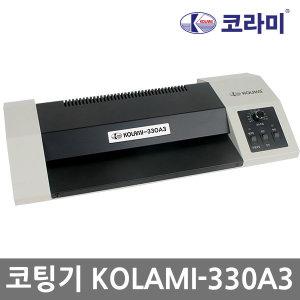 코라미 A3코팅기 KOLAMI-330A3 사무용 학원 홈스쿨