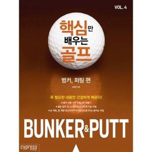 핵심만 배우는 골프 : 벙커  퍼팅 편 -핵심만 배우는 골프04
