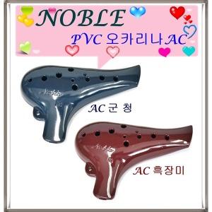 노블오카리나 알토C /흑장미.군청.검정.검정(무광)