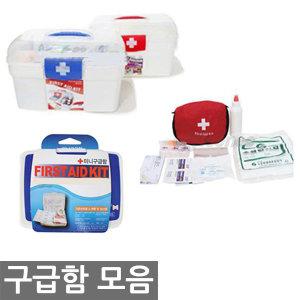 엔츠몰 구급함 모음 /구급낭/비상약품/응급함