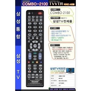 콤보 combo2100 삼성 스마트 led 3d lcd tv리모콘