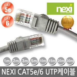 넥시 CAT.5e UTP 랜케이블[1m] NEXI UTP케이블 CAT5e CAT6 1~30M 랜케이블 랜선