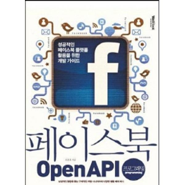 페이스북 OpenAPI 프로그래밍
