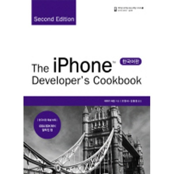 THE IPHONE DEVELOPERS COOKBOOK (SECOND EDITION) (한