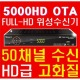 무료위성수신기+위성안테나세트5000HDOTA우주위성방송