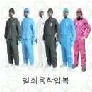 일회용작업복/방진복/축산보호복/방역복/구제역보호복