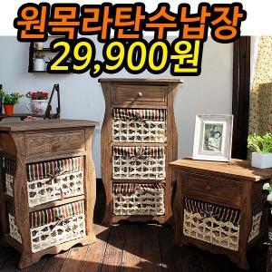29000부터 플로니아 원목수납장 오동나무 라탄 서랍장