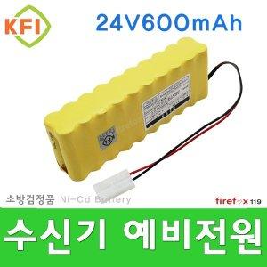 24V600/예비전원/화재수신기/경보기/감지기/밧데리