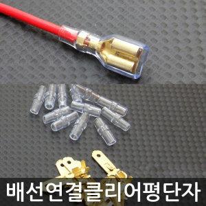 배선연결클리어평단자/링터미널/연결단자/예비휴즈