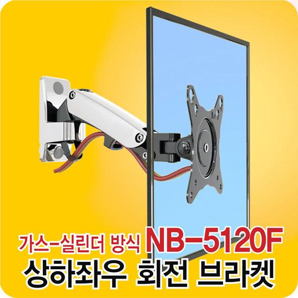 NB-5120F  TV브라켓 거치대 브라켓 모니터벽걸이 다이