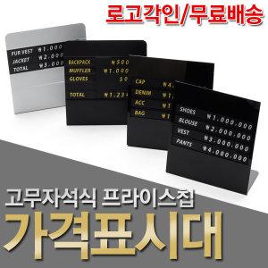 무료배송 고무자석식 가격표시대/고급의류매장/조립형