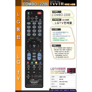 콤보2200 LG 삼성 스마트 led 3d lcd tv리모콘 리모컨