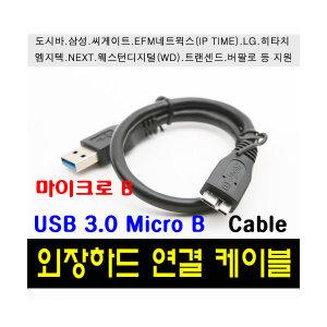 USB 3.0 외장하드 케이블 연결 선 젠더 잭 Micro B