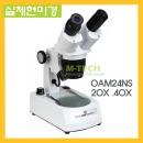 실체현미경/현미경/곤충관찰현미경/식물관찰현미경