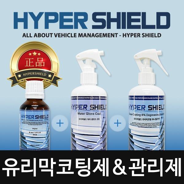 하이퍼쉴드 유리막코팅제 오리지널+전처리제+관리제
