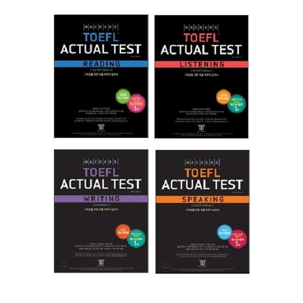 해커스 토플 액츄얼 테스트 세트(READING+LISTENING+WRITING+SPEAKING) (전4권) :  TOEFL