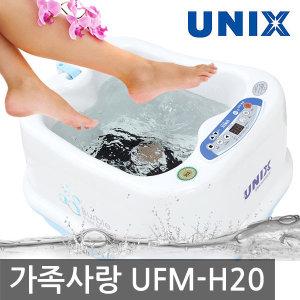 유닉스 가족사랑 각탕기 UFM-H2O.H20 (족욕기 족탕기)
