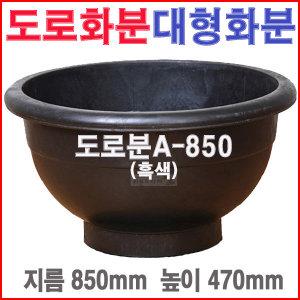 도로분A-850(흑색)/대형/수경/고무/농장/블루베리화분