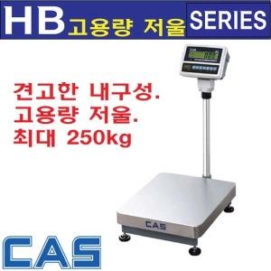 카스 HB-30/HB-75/HB-150/고중량/정밀전자저울/충전식