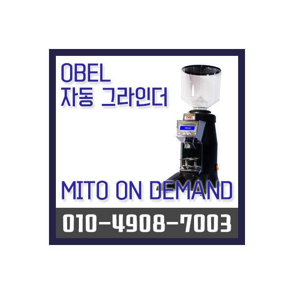 OBEL/오벨미토온디멘드/그라인더/1544-2189