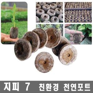 간편한 씨앗 발아용 지피포트(10개)-팰릿 피트모스