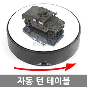 트럼페터 자동 회전 턴테이블 소품 전시용 디스플레이