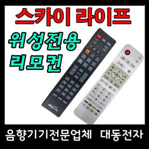 스카이리모컨 스카이라이프 위성 SKYLIFE TV 리모콘