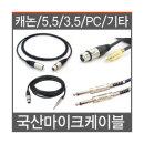 고급형/국산/마이크케이블/캐논/55폰/PC용/길이별구매