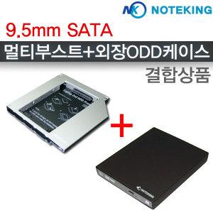 9mm SATA 멀티부스트+9mmODD외장케이스+9mm베젤 SET