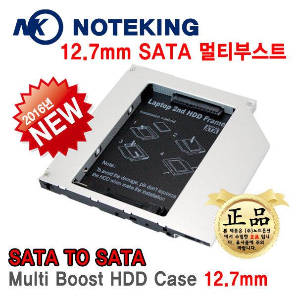 노트북 멀티부스트 SSD 하드 베이 브라켓 세컨베이