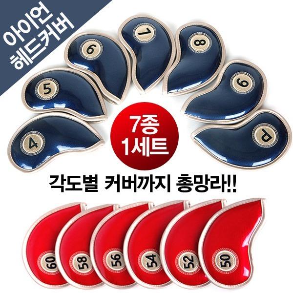 지아이엘/아이언커버/웨지커버/클럽커버/헤드