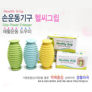 악력기 손지압 헬씨그립 강도선택 강 중 약