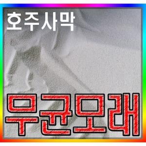 씨에프  흰색 호주규사 무균모래  20KG 1포