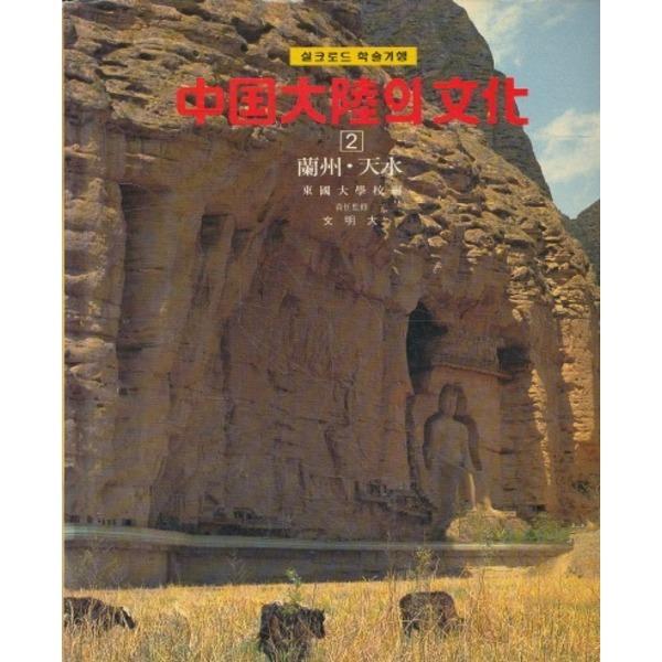 중국대륙의 문화 2(난주 천영)실크로드 학술여행 (양장본) 1991