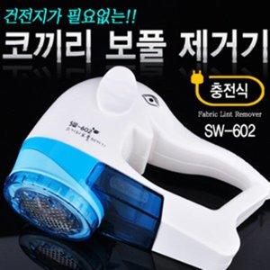 업소용 세탁소용 보풀제거기/전기식+충전식겸용