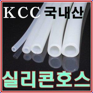 국산 KCC 실리콘호스 의료용 식품용무독성 내열250도