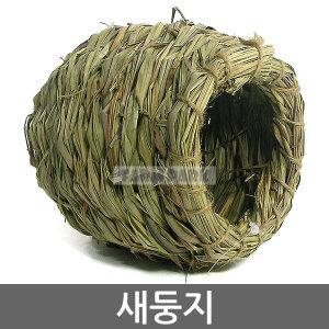 새둥지/둥지/알통/새장/새모이/새사료/잉꼬/앵무새