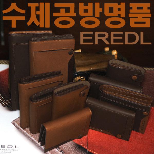 수제명품공방 EREDL/ITALY 가죽/남자지갑/남성지갑