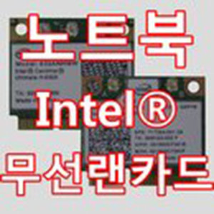 노트북 무선랜카드 WIMax 6250 622ANXHMW WLAN